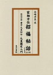 ◆◆家相方位招福秘話 2巻セット / 浜崎洋至/述 / 東洋書院