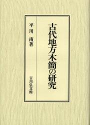 ◆◆古代地方木簡の研究 / 平川南/著 / 吉川弘文館