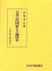 ◆◆日本古代国家と土地所有 / 山尾幸久/著 / 吉川弘文館