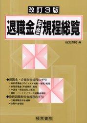 ◆◆退職金・年金規程総覧 / 経営書院/編 / 産労総合研究所出版部経営書院