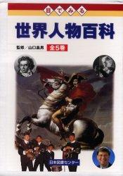 ◆◆目でみる世界人物百科 5巻セット / 山口昌男/監修 / 日本図書センター