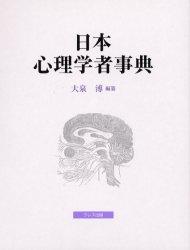 ◆◆日本心理学者事典 / 大泉溥/編纂 / クレス出版