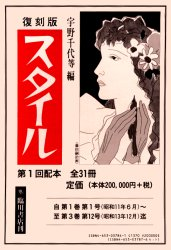 ◆◆復刻版 スタイル 第1回配本 全31冊 / 宇野 千代 他編 / 臨川書店