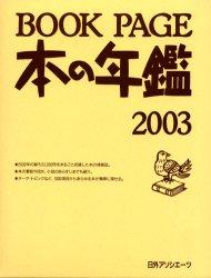 ◆◆Book page 本の年鑑 2003 / 日外アソシエーツ株式会社/編集 / 日外アソシエーツ