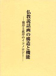 ◆◆仏教説話画の構造と機能 此岸と彼岸のイコノロジー / 加須屋誠/著 / 中央公論美術出版
