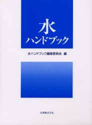 ◆◆水ハンドブック / 水ハンドブック編集委員会/編 / 丸善