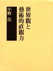 ◆◆世界観と芸術的直観力 / 小野浩/著 / 島津書房