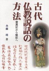 ◆◆古代仏教説話の方法 霊異記から験記へ / 永藤靖/著 / 三弥井書店