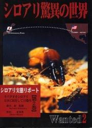◆◆シロアリ驚異の世界 シロアリ実態リポート 第2巻 / 宮田光男/著 / 東京農業大学出版会