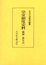 ◆◆皇室制度史料 儀制成年式1 / 宮内庁書陵部/編纂 / 吉川弘文館