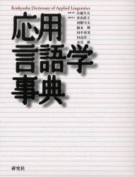 ◆◆応用言語学事典 / 小池生夫/編集主幹 / 研究社