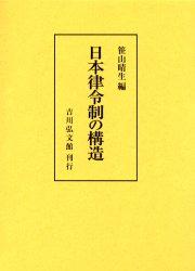 ◆◆日本律令制の構造 / 笹山晴生/編 / 吉川弘文館