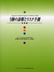 ◆◆う蝕の診断とリスク予測 実践編 / Per Axelsson/著 高江洲義矩/監訳 / クインテッセンス出版