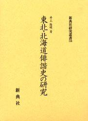 ◆◆東北・北海道俳諧史の研究 / 井上隆明/著 / 新典社