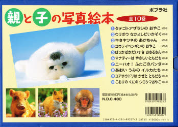 ◆◆親と子の写真絵本 既刊10巻 / ポプラ社