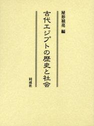 ◆◆古代エジプトの歴史と社会 / 屋形禎亮/編 / 同成社