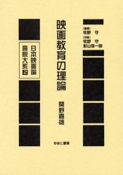◆◆日本映画論言説大系 2 復刻 / 牧野守/監修 / ゆまに書房