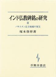 ◆◆インド仏教碑銘の研究  3 パキスタン / 塚本 啓祥 著 / 平楽寺書店