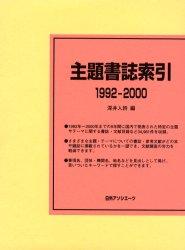 ◆◆主題書誌索引 1992-2000 / 深井人詩/編 / 日外アソシエーツ