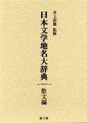 ◆◆日本文学地名大辞典 散文編 上・下 / 井上 辰雄 監修 / 遊子館