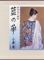 ◆◆藍の華 Tattoo fantasy / 小妻要/画 / 二見書房