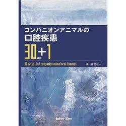 ◆◆コンパニオンアニマルの口腔疾患30症例+ / 藤田 桂一 著 / インターズー