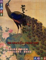 ◆◆芸術百家 黄金の日本美術全集 第14篇 / 朝日アートコミュニケーション