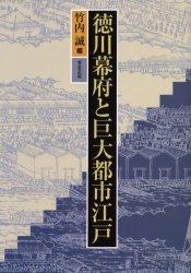 ◆◆徳川幕府と巨大都市江戸 / 竹内誠/編 / 東京堂出版
