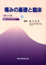 ◆◆痛みの基礎と臨床 / 緒方宣邦/編集 / 真興交易(株)医書出版部