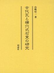 ◆◆古代瓦と横穴式石室の研究 / 山崎信二/著 / 同成社