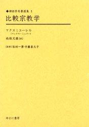 ◆◆比較宗教学 復刻 / マクスミユーレル/著 南条文雄/訳 / ゆまに書房