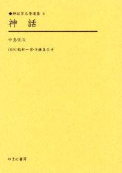 ◆◆神話 復刻 / 中島悦次/著 / ゆまに書房