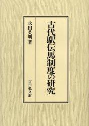 ◆◆古代駅伝馬制度の研究 / 永田英明/著 / 吉川弘文館