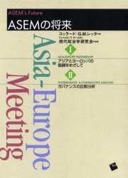 ◆◆ASEMの将来 / C.G.M.レッタ 現代政治学研究会 / 一藝社