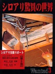 ◆◆シロアリ驚異の世界 シロアリ実態リポート 第3巻 / 宮田光男/著 / 東京農業大学出版会