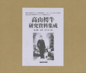 ◆◆高山樗牛研究資料集成 9巻セット / 花澤哲文/編・解説 / クレス出版