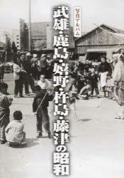 ◆◆写真アルバム 武雄・鹿島・嬉野・杵島・藤 / 樹林舎 編 / 樹林舎