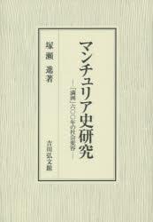 ◆◆マンチュリア史研究 「満洲」六〇〇年の社会変容 / 塚瀬進/著 / 吉川弘文館