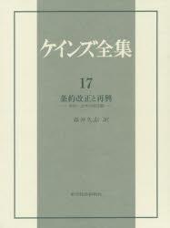◆◆ケインズ全集 第17巻 / ケインズ/〔著〕 / 東洋経済新報社