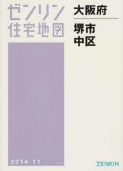 ◆◆大阪府 堺市 中区 / ゼンリン