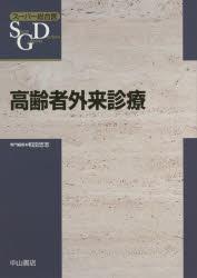 ◆◆高齢者外来診療 / 和田忠志/専門編集 / 中山書店