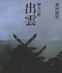 ◆◆出雲 神々の座 / 並河萬里/著 / 六耀社