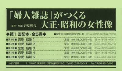 ◆◆「婦人雑誌」がつくる大正・昭和の女性像 第1回配本 5巻セット / 岩見照代/監修・解説 / ゆまに書房