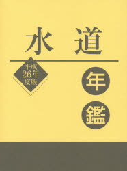 ◆◆水道年鑑 平成26年度版 / 水道産業新聞社/編 / 水道産業新聞社