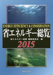 ◆◆省エネルギー総覧 2015 / 省エネルギー総覧編集委員会/編 / 通産資料出版会