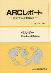 ◆◆ベルギー 2014/15年版 / ARC国別情勢研究会/編集 / ARC国別情勢研究会