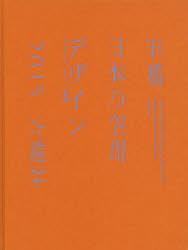 ◆◆年鑑日本の空間デザイン ディスプレイ・サイン・商環境 2015 / 六耀社