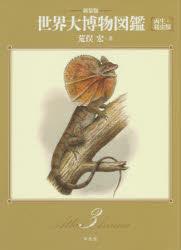 ◆◆世界大博物図鑑 ATLAS ANIMA 3 新装版 / 荒俣宏/著 / 平凡社