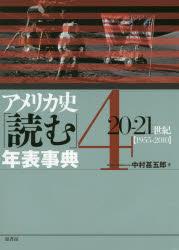 ◆◆アメリカ史「読む」年表事典 4 / 中村甚五郎/著 / 原書房
