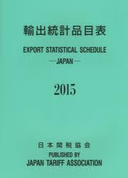 ◆◆輸出統計品目表 2015 / 日本関税協会